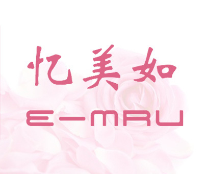忆美如- E-MRU