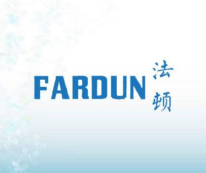 法顿-FARDUN