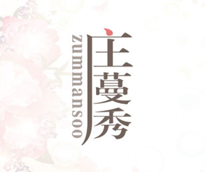 庄蔓秀-ZUMMANSOO