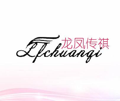 龙凤传祺-LFCHUANQI