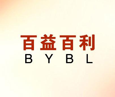 百益百利-BYBL