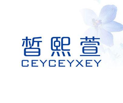 皙熙萱-CEYCEYXEY