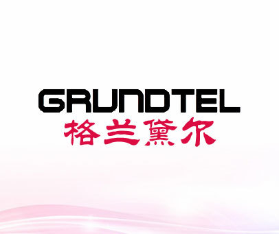 格兰黛尔-GRUNDTEL