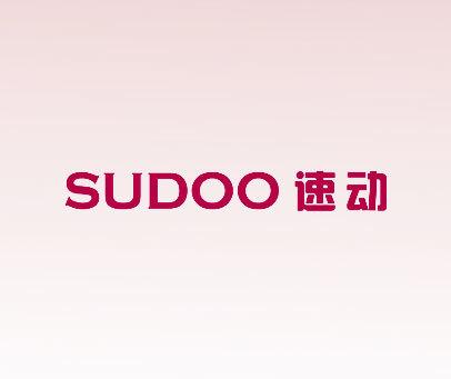 速动-SUDOO