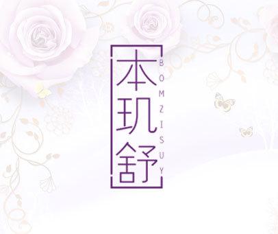 本玑舒-BOMZISUY