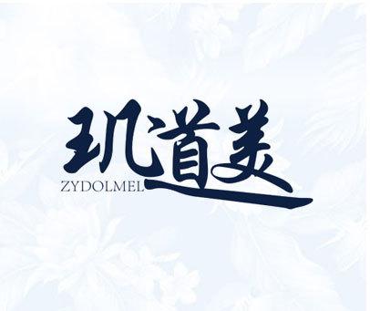 玑道美-ZYDOLMEL