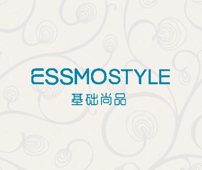 基础尚品-ESSMOSTYLE