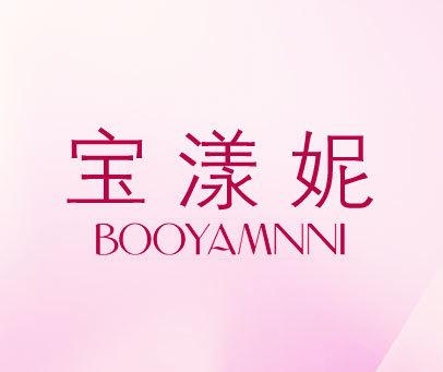 宝漾妮-BOOYAMNNI