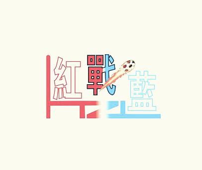 红战蓝-HZL