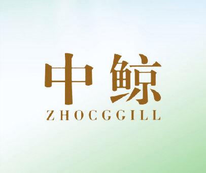 中鲸-ZHOCGGILL