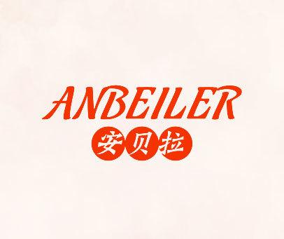 安贝拉-ANBEILER