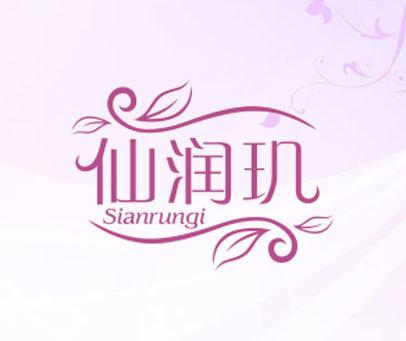 仙润玑-SIANRUNGI