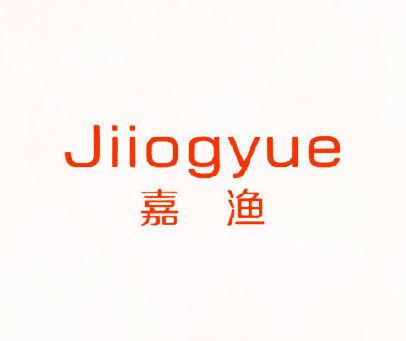 嘉渔-IIOGYUE