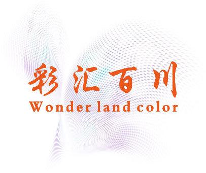 彩汇百川-WONDER-LAND-COLOR