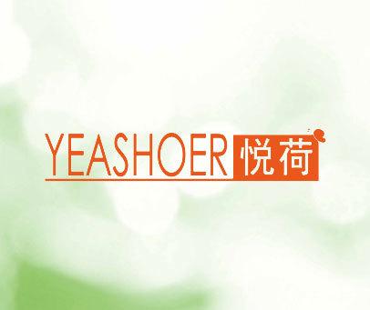 悦荷-YEASHOER