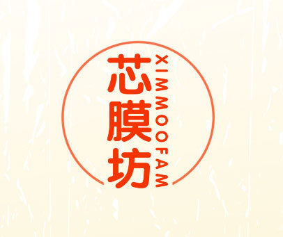 芯膜坊-XIMMOOFAM