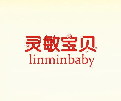 灵敏宝贝-LINMINBABY