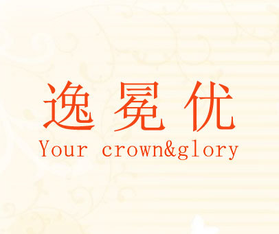 逸冕优-YOUR-CROWN&GLORY