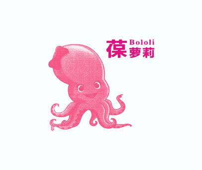 葆萝莉-BOLOLI