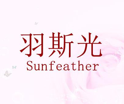 羽斯光-SUNFEATHER