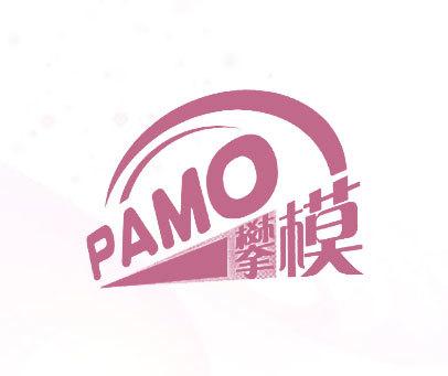 PAMO;攀模
