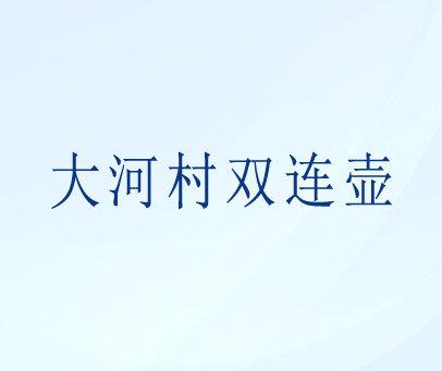 大河村双连壶