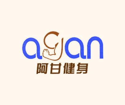 阿甘健身-AGAN