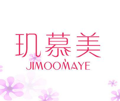 玑慕美-JIMOOMAYE
