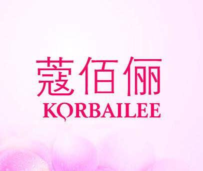 蔻佰俪-KORBAILEE
