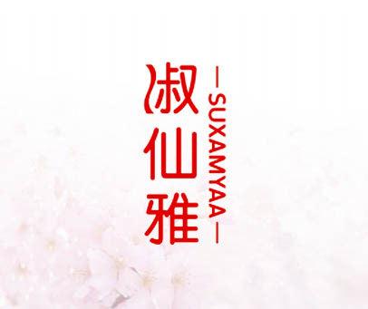 淑仙雅-SUXAMYAA