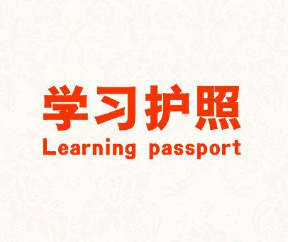 学习护照-LEARNING-PASSPORT