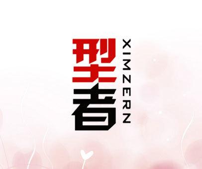 型者-XIMZERN