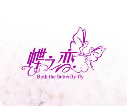 蝶之恋-BOTH THE BUTTERFLY FLY