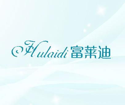 富莱迪- FLULAIDI