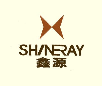 鑫源;SHINERAY