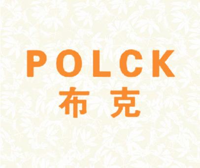布克- POLCK