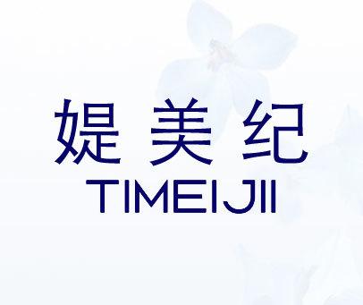 媞美纪-TIMEIJII