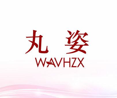丸姿-WAVHZX