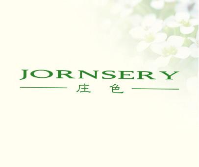 庄色- JORNSERY