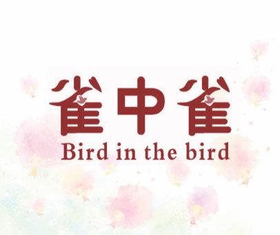 雀中雀-BIRD IN THE BIRD
