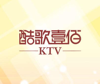酷歌壹佰 KTV