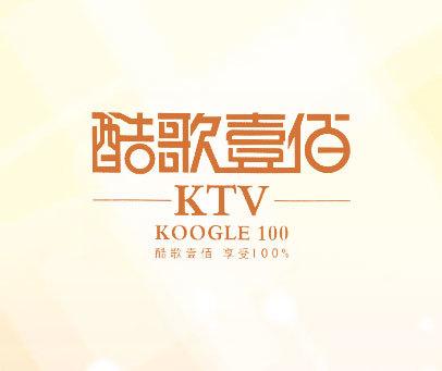 酷歌壹佰-KTV-KOOGLE-100-酷歌壹佰-享受- 100