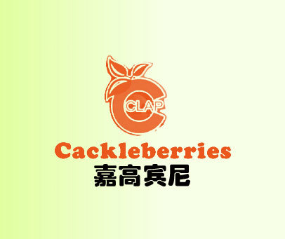 嘉高宾尼-CLAP-CACKLEBERRIES