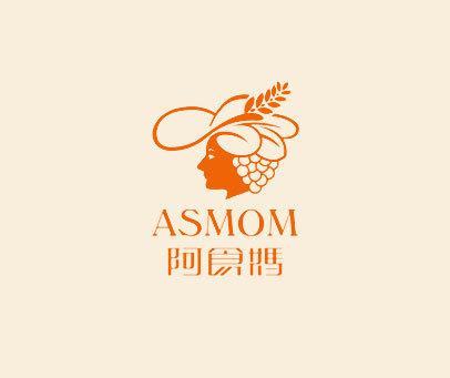 阿食妈-ASMOM