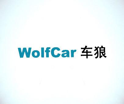 车狼-WOLFCAR