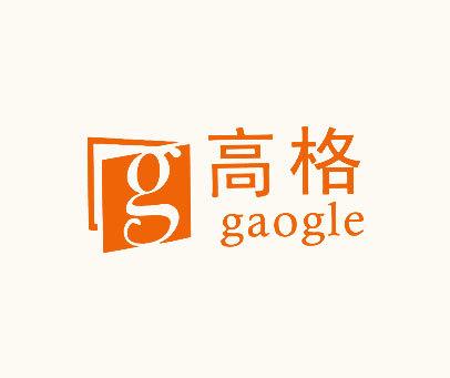 高格-GAOGLE-G