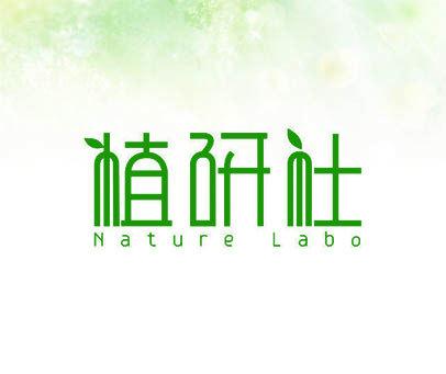 植研社-NATURE-LABO