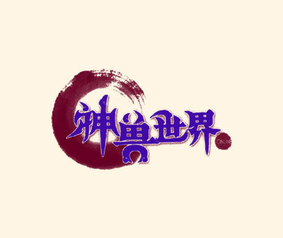 神兽世界-ONLINE