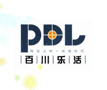 百川乐活-缔造文明·睿领时代;PDL