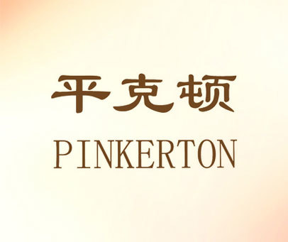 平克顿;PINKERTON